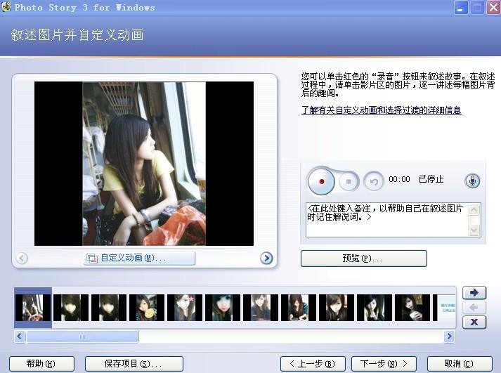 [应用软件]把照片做成视频相册的软件_Photo S