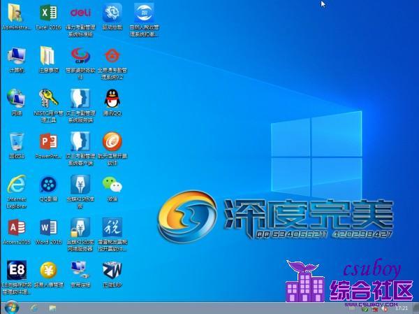 [财务人事WIN7系统]深度完美Win7_64位旗舰优化版V2020.01